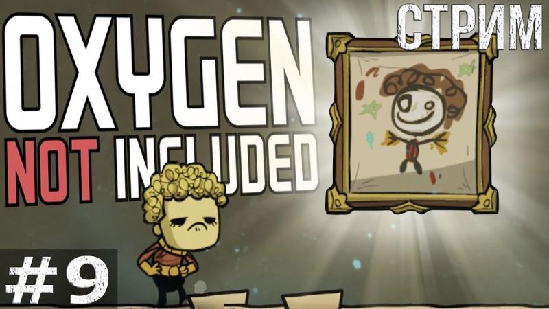 Стрим: Oxygen Not Included - Все Херня! Давай Заново! Новая База! Новые Рабы!