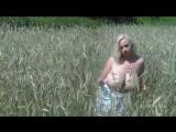 Голодная сучка в одиноком поле (Girls Teen Boobs Tits Секс Порно Попка Сиськи Грудь Голая Эротика Трусики Ass Соски 1080)
