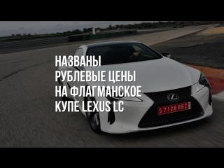 Lexus LC российские цены
