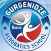 Школа Акробатики Гургенидзе