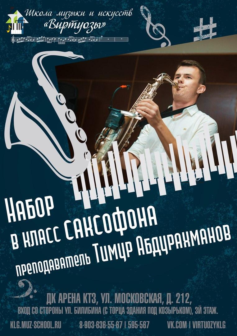 Афиша Калуга Виртуозный набор в класс Саксофониста Ti-sax.