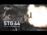 Sturmgewehr 44 смотрите в понедельник 25 сентября! Трейлер прародителя Автомата Калашникова и m16