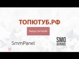 ТОПЮТУБ.РФ - Ваше видео в ТОП YouTube