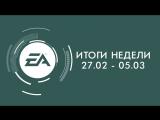 EA — Итоги недели №4