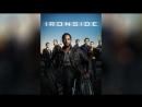 Айронсайд 2013 Ironside