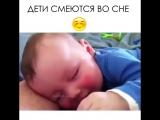 Дети смеются во сне