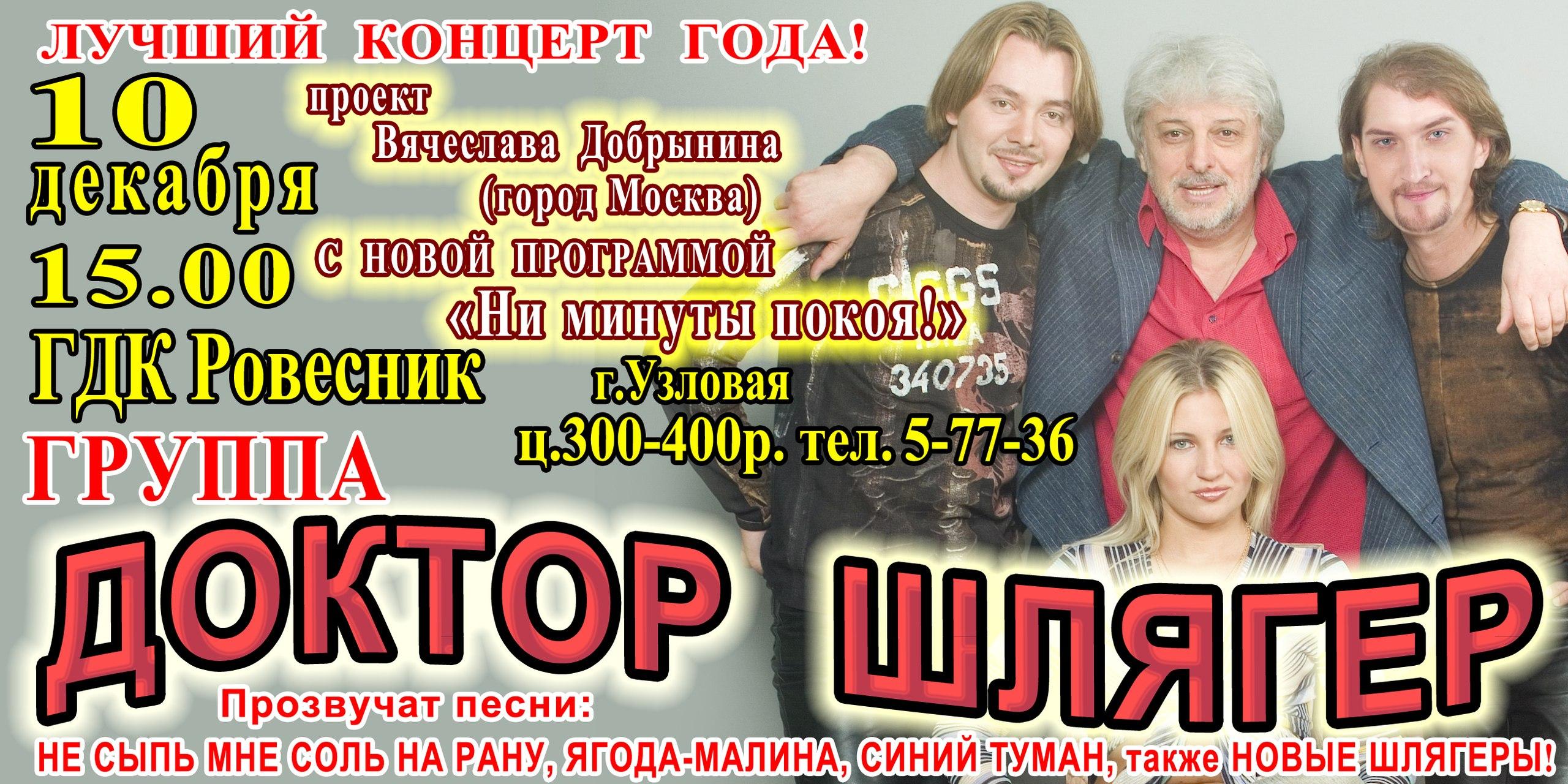 """Доктор Шлягер в """"Ровеснике"""" 10 декабря"""