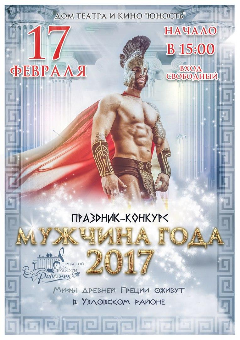 Праздник-конкурс «Мужчина года-2017»