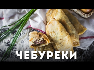 Готовим чебуреки с мясом и сыром Мужская Кулинария