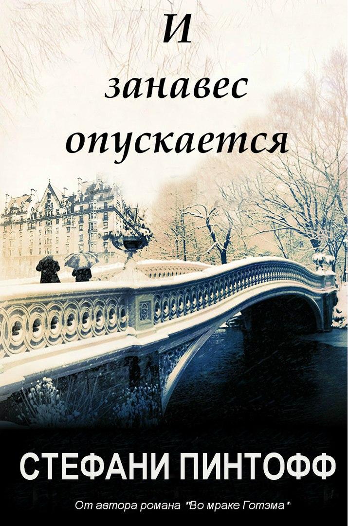 И занавес опускается - Стефани Пинтофф