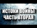 №2 Истоки Войны Ч 2 Ариград по Левашову Как колонизировали Мидгардъ землю межзвёздные врата