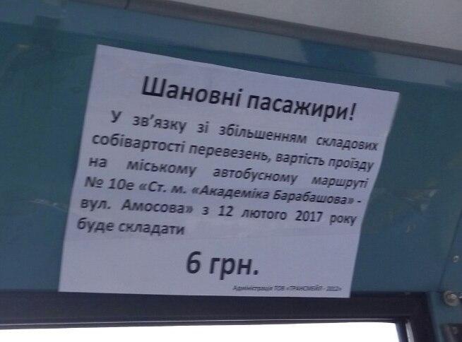 Сюрприз для харьковчан— маршрутки подорожали на1 грн