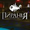 ПИРАНЬЯ night club