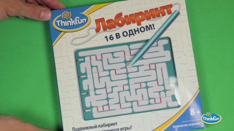 Игра-головоломка Лабиринт от ThinkFun