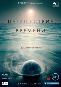 Путешествие времени / Voyage of Time: Life's Journey (2016)