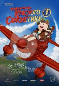 Приключения красного самолетика / As Aventuras do Avião Vermelho (2014)