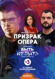 Призрак Опера (Cериал 2017)