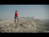 Сати Казанова  Батишта - Чувство лёгкости (Video Lyric, Текст Песни)