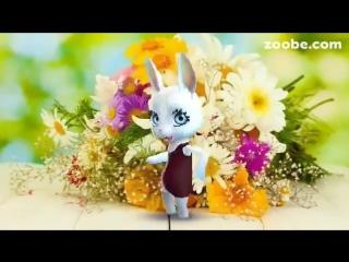 [v-s.mobi]ZOOBE+зайка.+Поздравление+с+Днём+Рождения+Дочки..360p