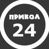 Прикол 24