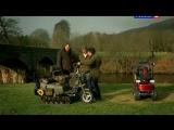 Top Gear - 18 сезон 4 серия (Ведущие создают инвалидные кресла) [перевод Россия 2]