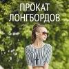 КРУТОЙ ПРОКАТ | ЛОНГБОРДЫ ВЕЛОСИПЕДЫ ВЕЙКБОРДЫ