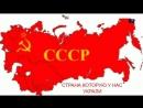 Назад в СССР Страна которую у нас украли Часть 1