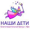Благотворительный Фонд Наши Дети г.Уфа