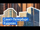 Чем плохи многоэтажные микрорайоны на примере Кудрово