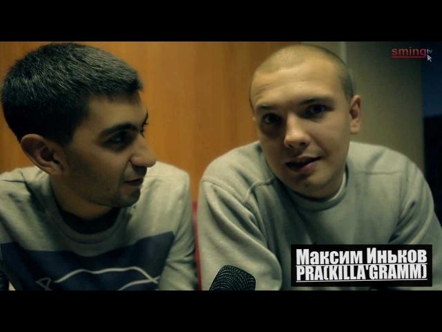 Pra(Killa'Gramm) клуб Barricada (Москва 02.11.12)
