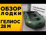 ОБЗОР НАДУВНОЙ МОТОРНОЙ ЛОДКИ ГЕЛИОС 28 М (HELIOS)