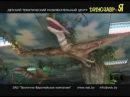 Аниматронные динозавры и тематические декорации