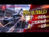 5% на победу ★ Очень Сложный Бой #worldoftanks #wot #танки — [http://wot-vod.ru]