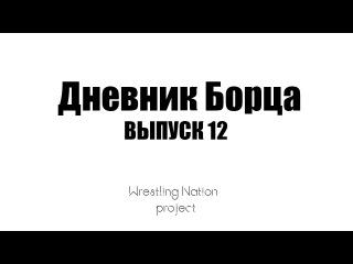 Дневник Борца - 12 Двенадцатый Выпуск. Бои UAFC. День Дзюдо. Пейнтбол.
