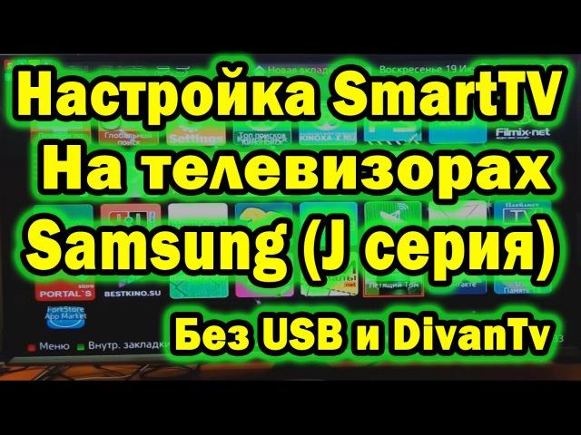 Настройка Smart TV на телевизорах Samsung J Серии (без Usb и DivanTv)
