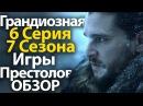 КАК ЖЕ ТАК? 6 Серия 7 Сезона Игры престолов. Полный Обзор