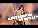 Девушка из Кореи Покорила Youtube Своим Танцем! Полная Версия!