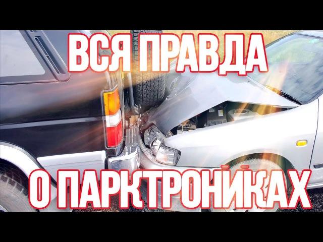 ВСЯ ПРАВДА О ПАРКТРОНИКАХ | Установка и тест дешевого парктроника Flashpoint FP-400H