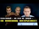 НАВАЛЬНЫЙ - Он Вам не ДИМОН - Он Мошенник Покруче