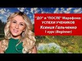 До и после Марафона успехи учеников. Ксения Гальченко. Английский для путеш ...