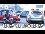 ТАЧКУ НА ПРОКАЧКУ (Toy car prank) #40
