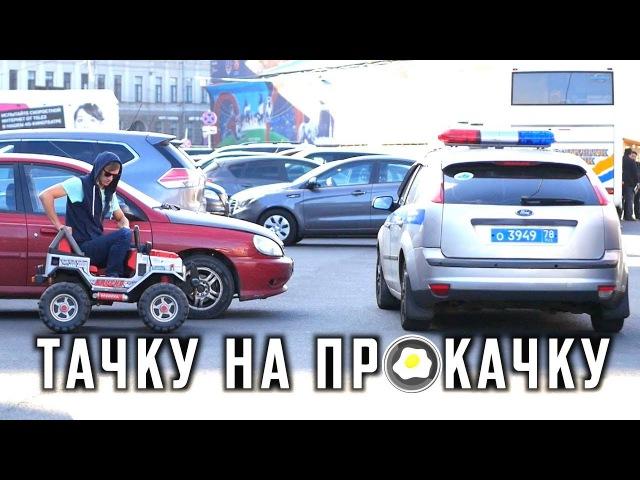 ПРАНК: ТАЧКУ НА ПРОКАЧКУ (Toy car prank) 40