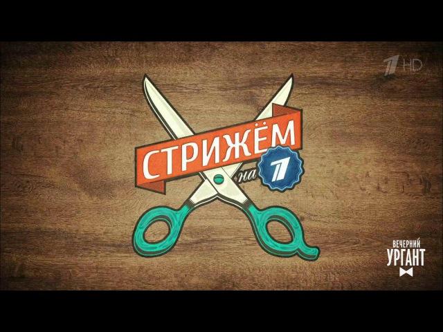Вечерний Ургант. Стрижем напервом. (10.02.2017)