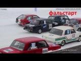 Трековые гонки «Легенды СССР» 18.12.2016 - все заезды