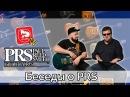 Беседы о гитарах PRS (История, конструкция, отношения с Gibson)