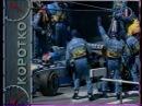 Ретро-новости автоспорта - Большие гонки 1995 01-43