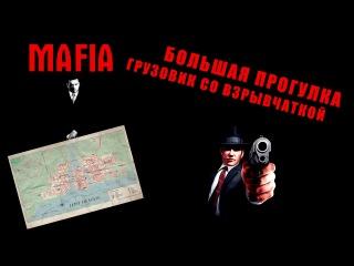 Прохождение Mafia: The City of Lost Heaven - БОЛЬШАЯ ПРОГУЛКА - ГРУЗОВИК СО ВЗРЫВЧАТКОЙ