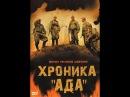 ХРОНИКА АДА / ГЛАВНЫЙ КАЛИБР. Военный фильм о ВОВ