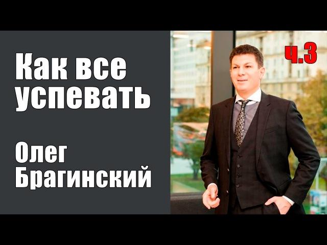 Как все успевать Часть 3 Олег Брагинский Вебинары