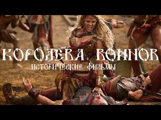 Исторический Фильм Королева воинов против Рима